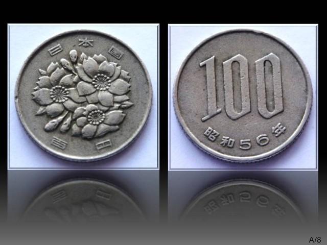 Japan 100 Yen 1981 Y#82