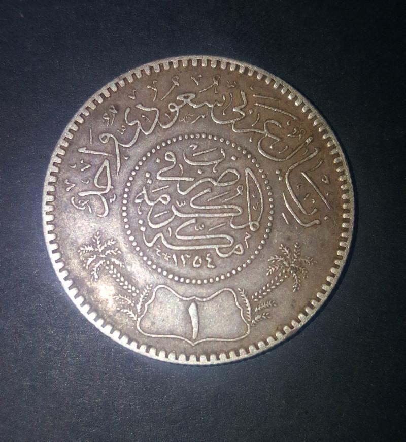 Sliver 1 Riyal - Abd al-Azīz Saudi Arabia