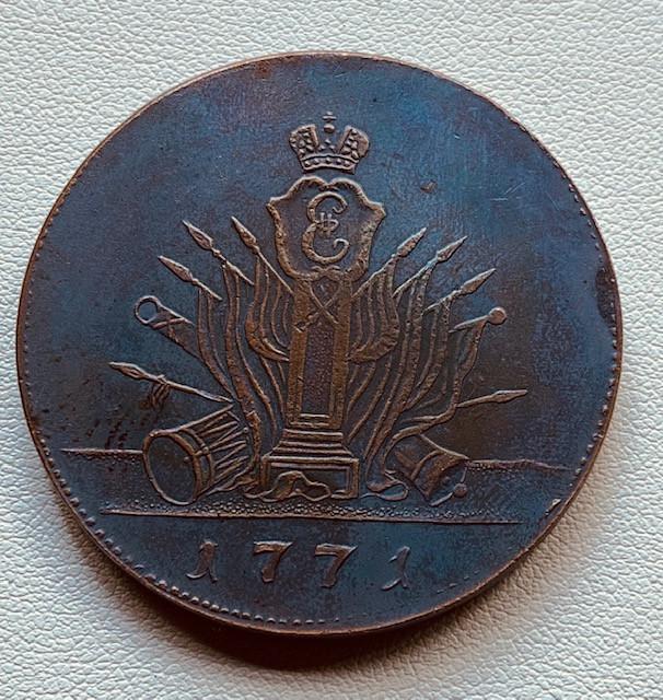 Russian 1771 Copper Art Form Design CP 517