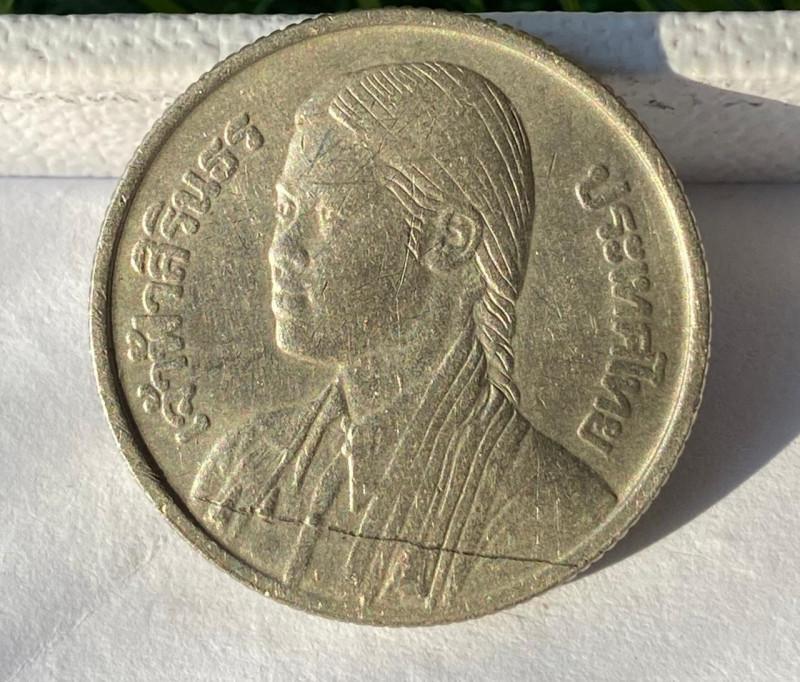 Thailand Commemorative Coin 1 Baht 1977 UNC, Princess Sirindhorn