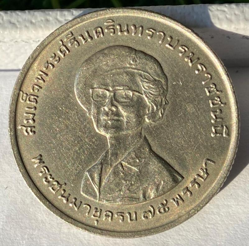 Numista › Coins › Thailand 1 Baht - Rama IX Srinagarindra