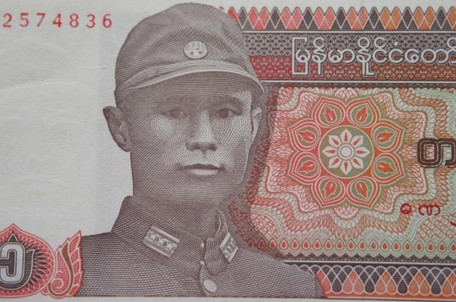 Myanmar One Kyat