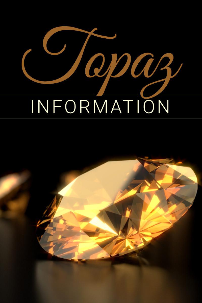 Topaz gemstone information