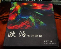 OPAL BOOK FIRST IN CHINESE.....